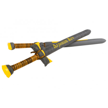 Игрушка «Агриков меч», мягкий меч из мультфильма «Сказ о Петре и Февронии»