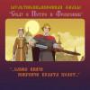 Набор цветных карандашей «Сказ о Петре и Февронии», 24 шт.