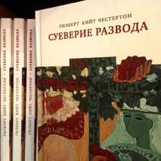 «Суеверие развода» Честертона – впервые на русском