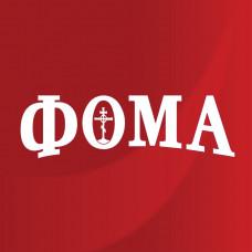 «Фома» - журнал для сомневающихся