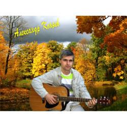Александр Коняев: «Мои картины и песни - родом из солнечной Рыжевки»