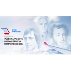 Россияне выберут названия 45 аэропортам