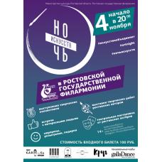 «Ночь искусств» в Ростовской филармонии
