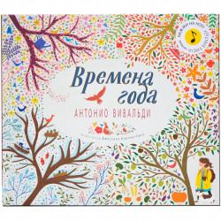 Детский мир «Вверх» рекомендует:  музыкальные книги – праздничная классика