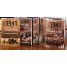 Многотомник о Великой Отечественной Войне «Страна в огне» признан книгой года
