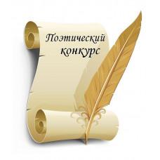 Фестиваль-конкурс поэзии «Берега дружбы» приглашает участников