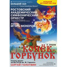 Большой детский уик-энд в Ростовской филармонии