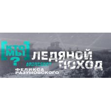 Фильм «Ледяной поход» из авторского цикла Феликса Разумовского «КТО МЫ?»