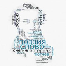 21 марта отмечается Всемирный день поэзии