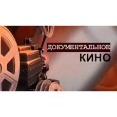 В России создадут Центр документального кино