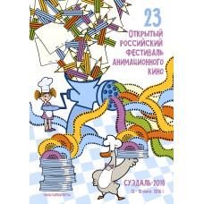 Названы победители Фестиваля анимационного кино в Суздале