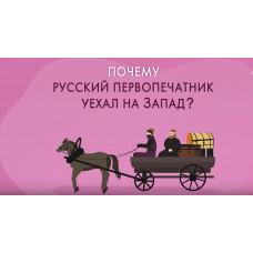«Минутная история»: кратко и ярко и малоизвестных фактах истории России
