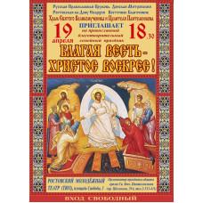 Благотворительный праздник «Благая весть — Христос Воскресе!»