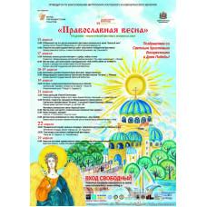 «Православная весна» в Ростове-на-Дону