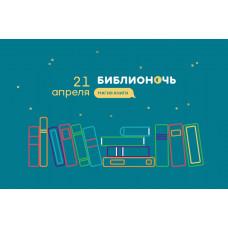 21 апреля в России пройдет «Библионочь-2018»