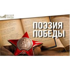 Музей Победы продлил конкурс стихов к 73-летию Победы