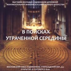 В Москве открывается выставка молодых художников церковной живописи