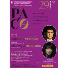 Субботний вечер с Ростовским академическим симфоническим оркестром