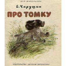 «Фома» рекомендует: 12 книг о животных, которые нужно прочитать детям
