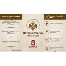Необычные аудиолекции по истории России от РВИО