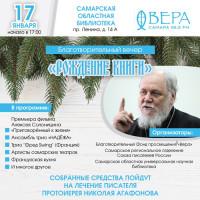 В Самаре пройдет благотворительный вечер «Рождение книги»