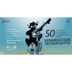 В Москве проходит выставка «Бременские музыканты»