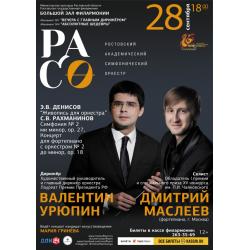 Ростовская филармония открывает сезон