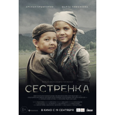 В прокат выходит добрая и трогательная драма «Сестренка»