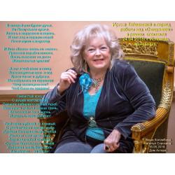 Ирина Тайманова: «Если наши мужчины будут добры и умны, с Россией всё будет в порядке»