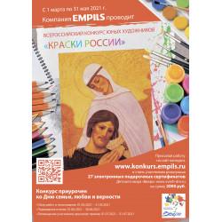 «Краски России» приглашают на новый конкурс!