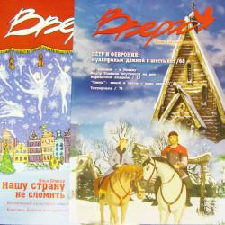 Журнал «Вверх»