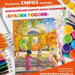 Всероссийский конкурс юных художников «Краски России»