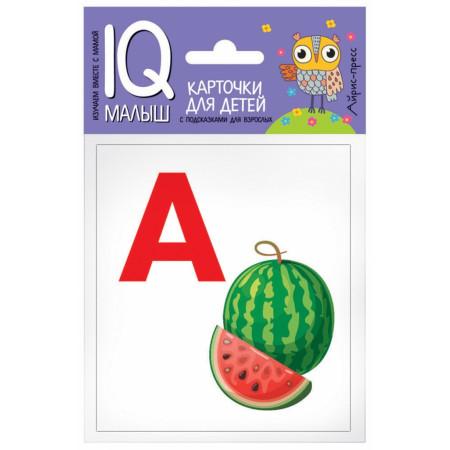 Обучающие карточки АЙРИС-ПРЕСС 64766 Умный малыш. Азбука (А-О)