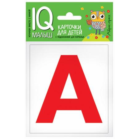 Обучающие карточки АЙРИС-ПРЕСС 66142 Умный малыш. Касса букв
