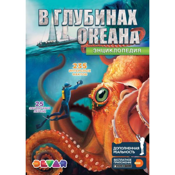 Книга DEVAR 00-0001350 Энциклопедия в дополненной реальности В глубинах океана