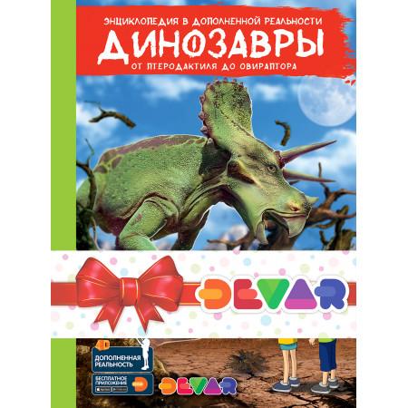 Комплект книг DEVAR 00-0001310 Энциклопедии в дополненной реальности 2