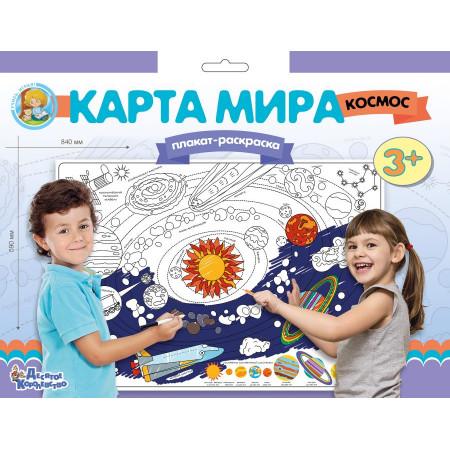 Раскраска-плакат ДЕСЯТОЕ КОРОЛЕВСТВО 02740 Карта мира Космос А1