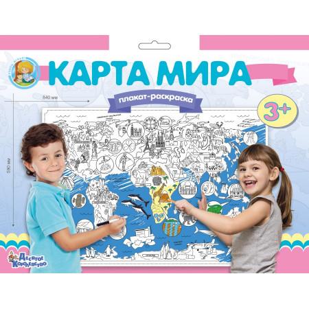 Раскраска-плакат ДЕСЯТОЕ КОРОЛЕВСТВО 02731 Карта мира А1