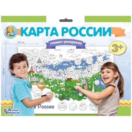 Раскраска-плакат ДЕСЯТОЕ КОРОЛЕВСТВО 02814 Карта России А1