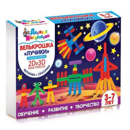 Набор ДЕСЯТОЕ КОРОЛЕВСТВО 01889 Велькрошка. Лучики
