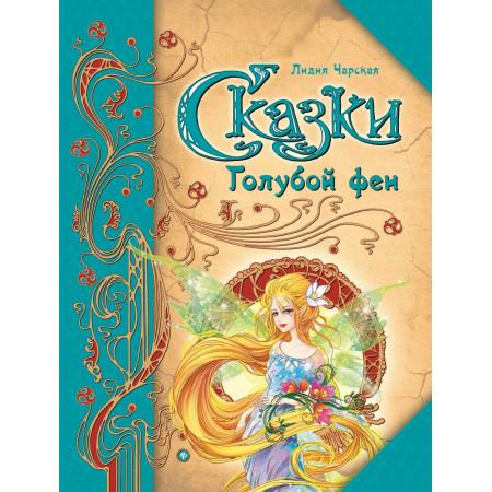 Книга ФЕНИКС 49468 Сказки голубой феи