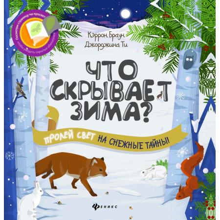 Книга ФЕНИКС 55568 Что скрывает зима?