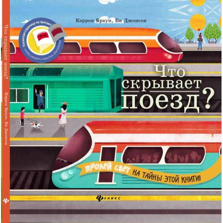 Книга ФЕНИКС 55575 Что скрывает поезд?