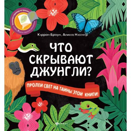 Книга ФЕНИКС 40779 Что скрывают джунгли?