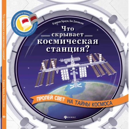 Книга ФЕНИКС 66021 Что скрывает космическая станция?