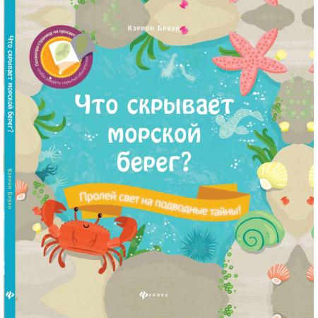Книга ФЕНИКС 66045 Что скрывает морской берег?