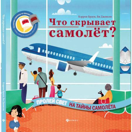 Книга ФЕНИКС 66014 Что скрывает самолёт?