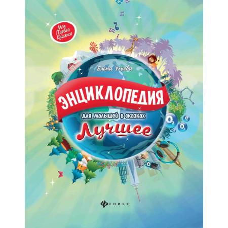 Книга ФЕНИКС 92419 Энциклопедия для малышей в сказках. Лучшее