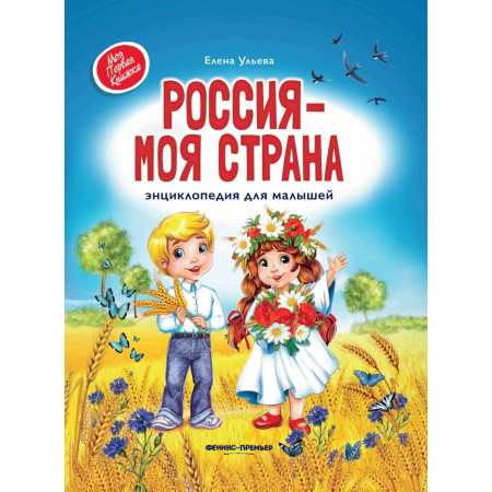 Книга ФЕНИКС 93232 Россия - моя страна: энциклопедия для малышей