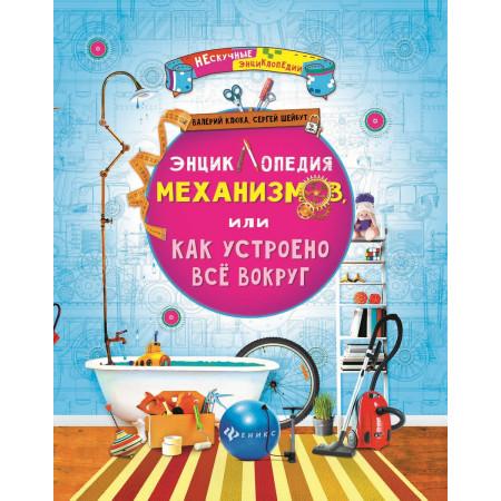 Книга ФЕНИКС 85954 Энциклопедия механизмов, или Как устроено всё